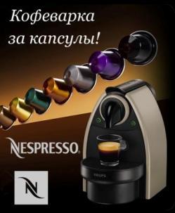 Акция на кофе неспрессо